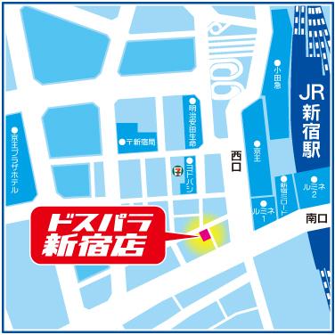 アベクロノミクスの経緯(その23)ー新宿ドスパラ店閉店に「大役」