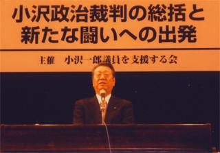 ozawasihien02