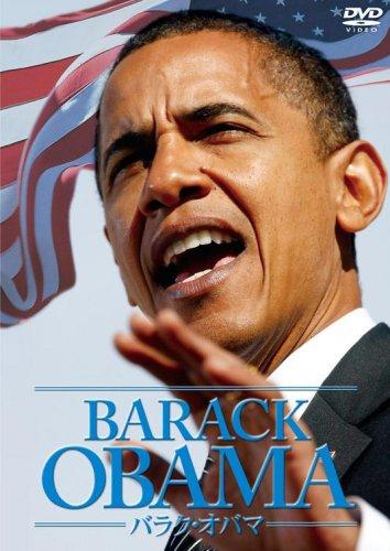 ずるい男、バラク・オバマ大統領