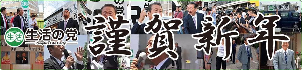 年頭所感・生活の党代表 小沢一郎ー民主主義の「再生」に向けて