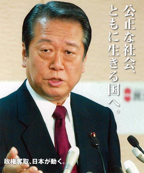 『終戦記念日にあたって』ー生活の党・小沢一郎代表