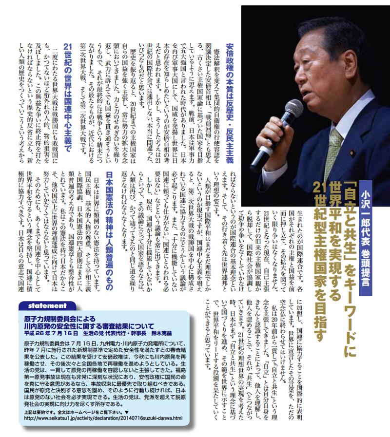 「自立と共生」をキーワードに世界平和を実現する21世紀型主権国家を目指すー生活・小沢代表