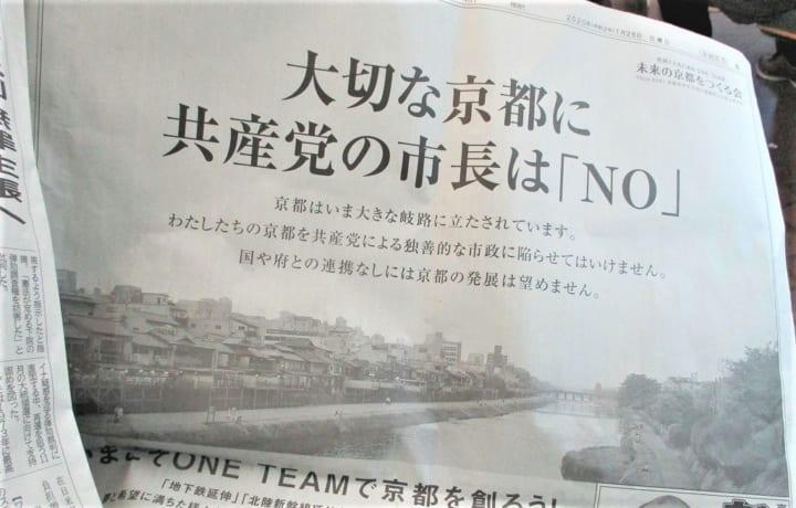 本年初の大型選挙、京都市長選挙は投票率が決めて